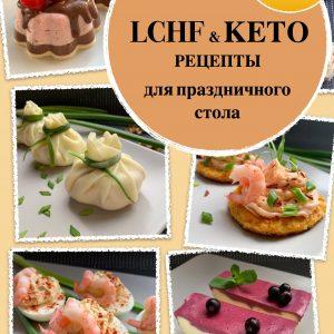 Праздничные КЕТО рецепты
